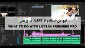 آموزش استفاده از پریست رنگی LUT در پریمیر LUTS IN PREMIERE PRO