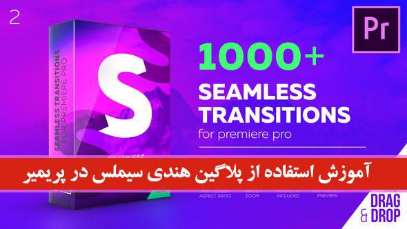 آموزش استفاده از پلاگین هندی سیملس در پریمیر Handy Seamless Transitions For Premiere Pro