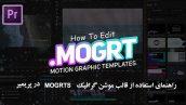 راهنمای استفاده از قالب موشن گرافیک MOGRTS در پریمیر