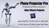 دانلود پروژه آماده افترافکت اسلایدشو سه بعدی حرفه ای Photo Projector Pro