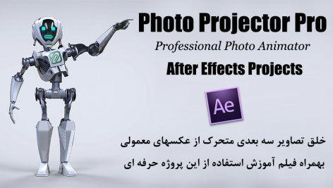 دانلود پروژه آماده افترافکت : اسلایدشو سه بعدی حرفه ای Photo Projector Pro