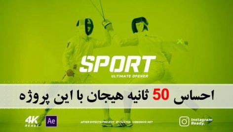 دانلود پروژه آماده افترافکت با موزیک اسلایدشو Ultimate Sports Promo
