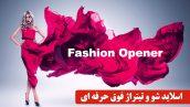 دانلود پروژه آماده افترافکت با موزیک فوق حرفه ای وله و تیتراژ Fashion Opener