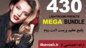 دانلود پکیج 430 پریست لایتروم موبایل و دسکتاپ : LIGHTROOM PRESETS BUNDLE