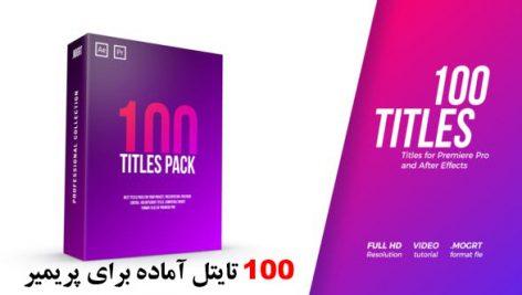 دانلود 100 تایتل آماده پریمیر با رزولوشن دلخواه : Titles for Premiere Pro