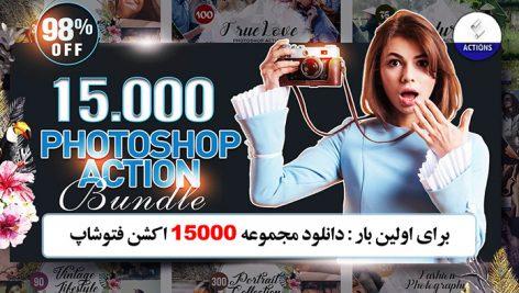 دانلود مجموعه ۱۵۰۰ اکشن فتوشاپ Photoshop Actions Bundle