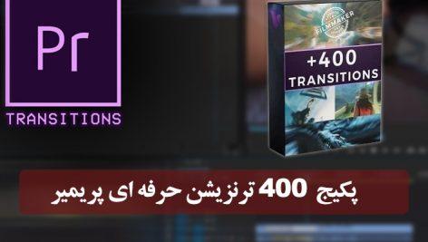 دانلود پکیج 400 ترنزیشن پریمیر Transitions for Premiere Pro