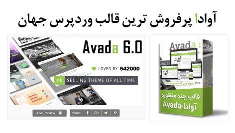 قالب چند منظوره وردپرس آوادا | Avada | فارسی و راستچین - دانلود رایگان قالب آوادا Avada