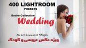 دانلود 400 پریست لایت روم و براش مخصوص عروسی Entire Wedding Collection