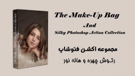 دانلود اکشن فتوشاپ رتوش چهره و نور The Make-Up Bag And Silky Photoshop Action Collection