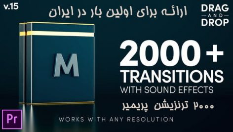 دانلود 2000 ترانزیشن پریمیر Modern Transitions For Premiere PRO