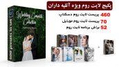 پکیج پریست لایت روم ویژه آتلیه عروس Wedding Presets Complete Collection
