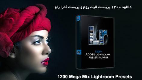 ۱۲۰۰ پریست لایت روم و پریست کمرا راو Mega Mix Lightroom Presets