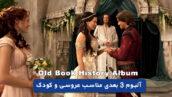 پروژه افتر افکت آلبوم 3 بعدی عروسی و کودک با موزیک Old Book History Album