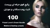 100 پریست لایت روم حرفه ای دسکتاپ و موبایل Preset Lover's Dream Bundle