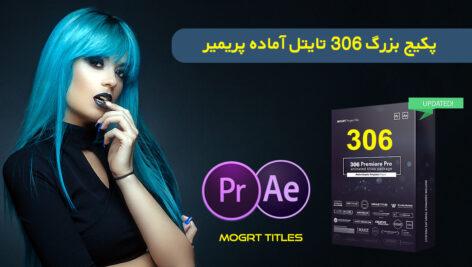 306 تایتل آماده پریمیر پرو premiere pro Mogrt Titles Pack Bundle