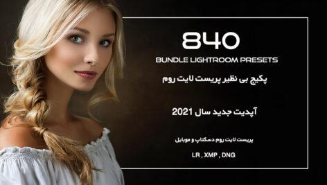 840 پریست لایت روم آپدیت 1400 حرفه ای Lightroom Presets BUNDLE