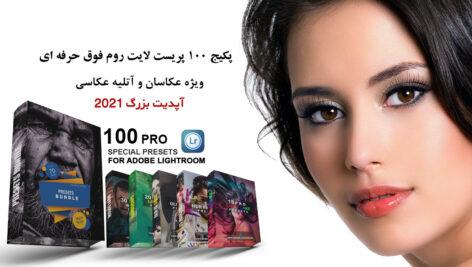 100 پریست لایت روم 2021 برای آتلیه عکاسی Pro Lightroom Presets Bundle