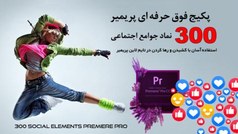 پروژه 300 نماد جوامع اجتماعی برای پریمیر Social Elements Premiere Pro